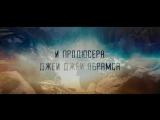 Стартрек: Бесконечность / Star Trek Beyond (2016) - Русский  Трейлер