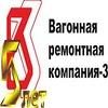 "АО ""ВРК-3"""