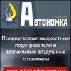 Автономка-Самара Теплостар Бинар Планар 14ТС-10
