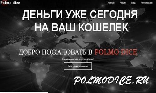ЗДРАВСТВУЙТЕ!  Возможно Вас заинтересует Проект POLMODICE Регистрация