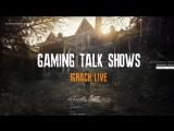 (18+) Gaming Talk Shows + РОЗЫГРЫШ