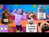 Тайная жизнь домашних животных мультик. Игрушки Макс, Хлоя и Дюк. The Secret Life of Pets, Max