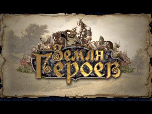 Урал-Батыр. Земля героев 🌏 Моя Планета
