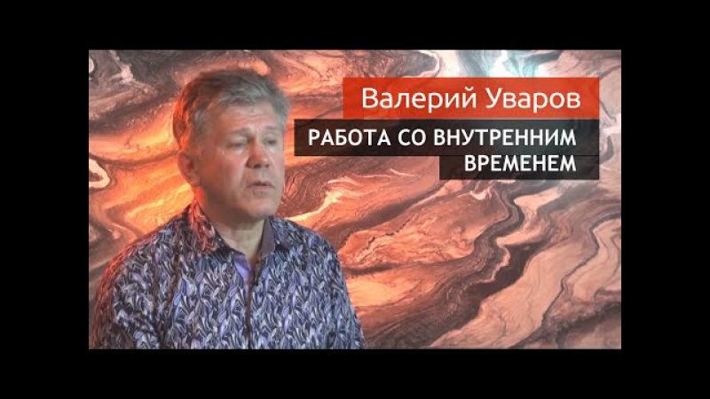 Работа со внутренним биологическим временем. Валерий Уваров