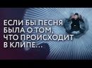 Лазарев You're the only one Если бы песня была о том что происходит в клипе Пародия
