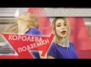 Королева Подземки / Наташа Трейя и Милена Чижова / Я в Метро