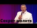 Секрет отвеченных молитв   Владимир Мунтян