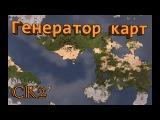 СОЗДАЙ СВОЮ КАРТУ В Crusader Kings 2 CK2 Generator