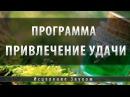 Программа Привлечение Удачи Космоэнергетика