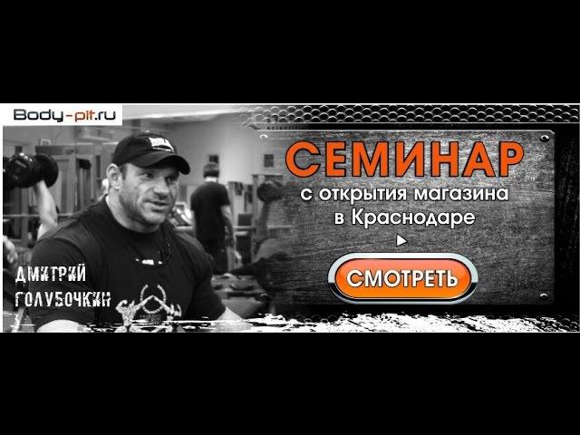 Семинар Дмитрия Голубочкина Краснодар 2016