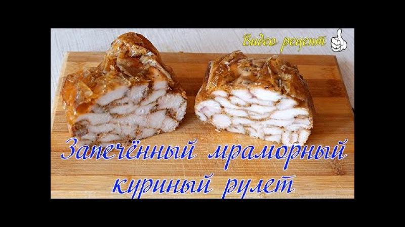 КУРИНЫЙ РУЛЕТ мраморный запечённый в духовке   Запеченная куриная грудка кусочками   Видео рецепт
