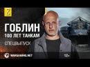 Эволюция танков с Дмитрием Пучковым 100 лет танкам