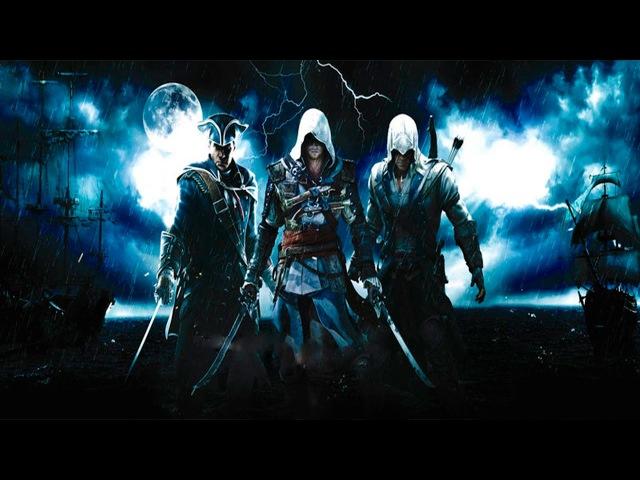 Assassin's Creed - Сага о Семействе Кенуэй [Tribute]