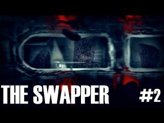 ГОВОРЯЩИЕ КАМНИ ► The Swapper ►2