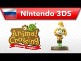 Animal Crossing: New Leaf - Welcome amiibo — Изабель (Nintendo 3DS)