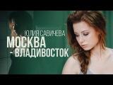 Юлия Савичева - Москва-Владивосток