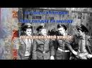 Идет солдат по городу Караоке военной песни