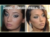 (ENG SUBs) Запрос макияж Алсу  Alsou glam evening makeup