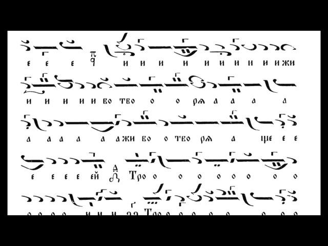 Византијско појање - Архијерејска Херувимска песма, глас 1. - Петар Ефешанин