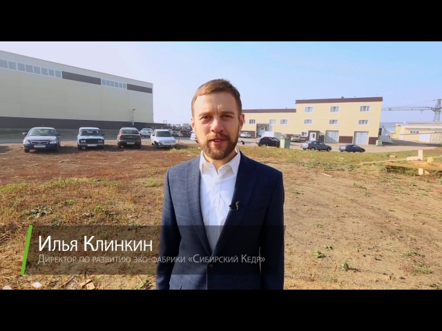 Эко-фабрика Сибирский Кедр