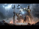 Titanfall 2 Маяк 5