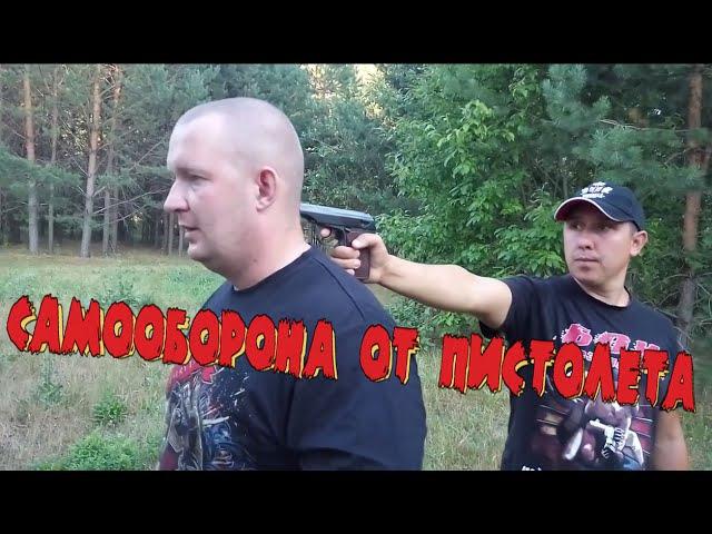 Самооборона от пистолета. Обезоруживание противника с пистолетом.