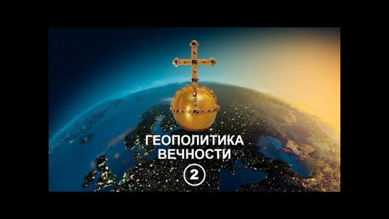 Геополитика Вечности 02