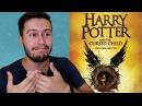 «Гарри Поттер и Проклятое дитя» Моё мнение