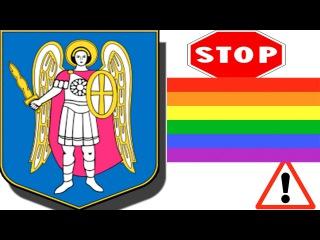 Гей парад Киев 2016 г Мнение