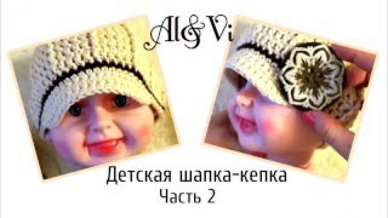 Вязаная детская шапка-кепка | Часть 2 | крючком | Подробно | Crochet hat