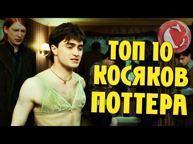 Топ 10 глупых моментов в Гарри Поттере. Новая версия