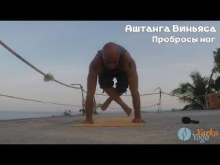 Йога для начинающих. Проброс ног назад, проброс ног вперёд. Аштанга Виньяса.