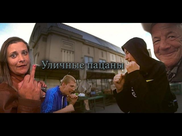 EDART.TV - Уличные пацаны (Ielu puikas)