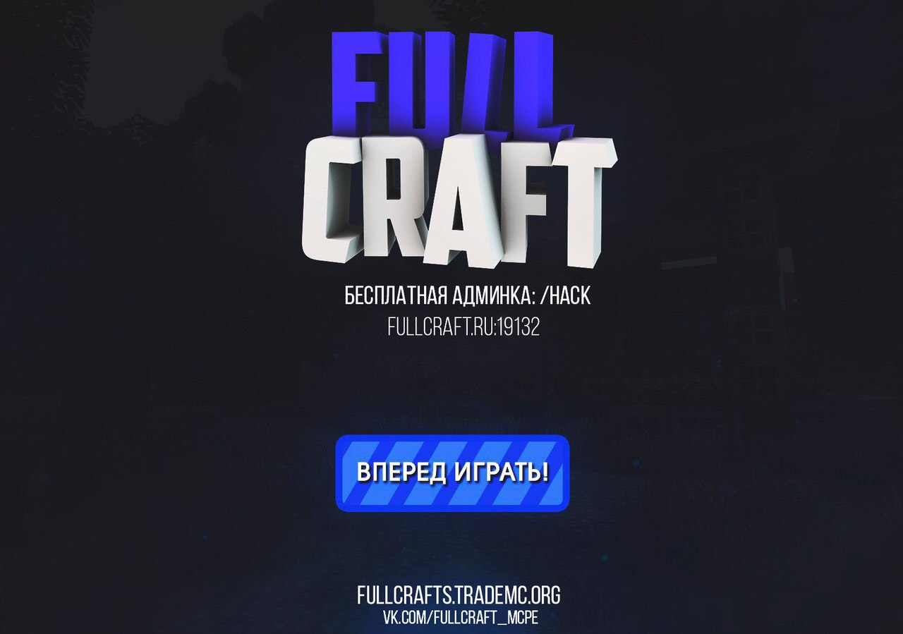 Сервер Full Craft Versions: 0.16.X