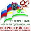 Всероссийское Общество Слепых г. Воткинск