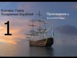 Корсары: Город Потерянных Кораблей С.1 [Начало, Питер Блад].