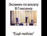 В этом семестре долго не могла определиться с русской песней,много пробовала вариантов и всё не то?Под конец года вспомнила песн