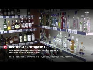 Минздрав выдвинул предложение о повышении возрастного ценза на продажу алкоголя