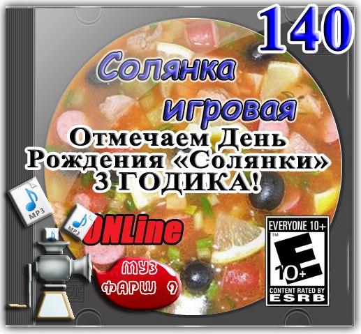 Выпуск 140 (Отмечаем 3 годика Солянке!)