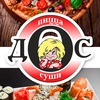 Дос Пицца Суши | Самара | Доставка
