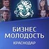 Бизнес Молодость | Краснодар