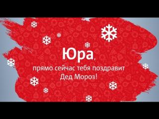 С Новым Годом, Юра!