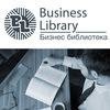 Бизнес-Библиотека Оренбург