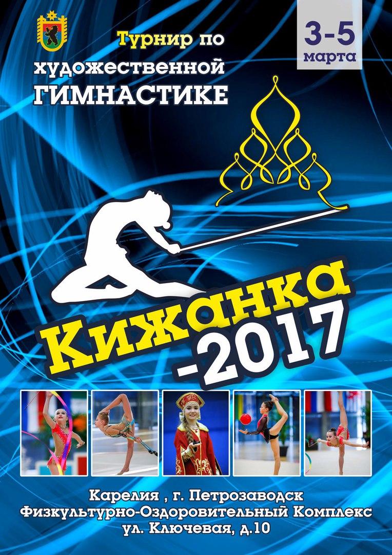 Среди турнир по художественной гимнастике 2017 белье евро будет