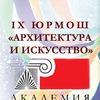 Олимпиада «Архитектура и искусство»
