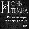 Ночь темна (18+), г. Екатеринбург