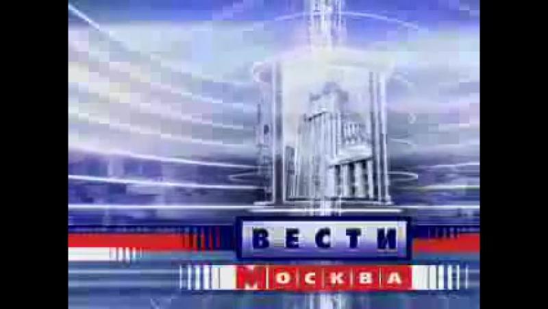 Заставка программы Вести Москва РТР 12 02 2001 14 09 2001