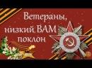Ветераны, низкий ВАМ поклон - Поздравление на День Победы. 9 Мая