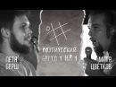 Поэтический Баттл 1 на 1 Пётр Берш х Митя Цветков