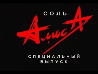 АлисА ... Спец. выпуск на РЕН ТВ